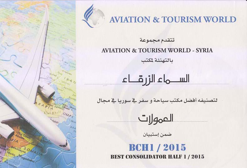Aviation and Tourism World